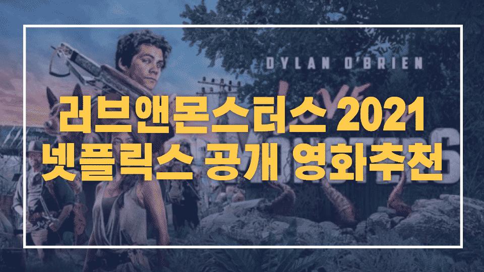 러브앤몬스터스 2021 넷플릭스 공개 영화추천