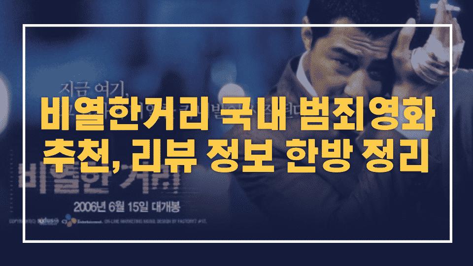 비열한거리 국내 범죄영화 추천, 리뷰 정보 한방 정리