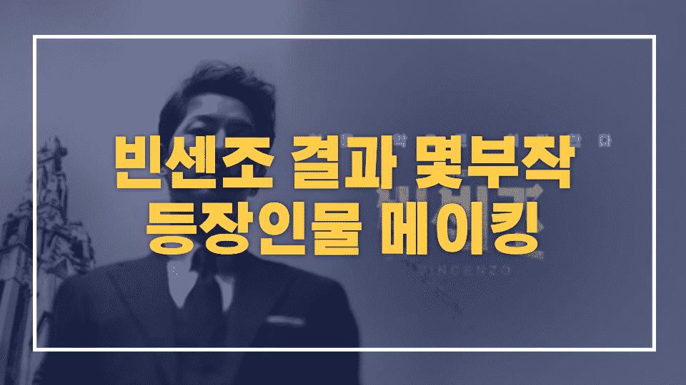 드라마 빈센조 결과 몇부작 등장인물 메이킹