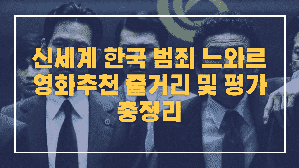 신세계 한국 범죄 느와르 영화추천 줄거리 및 평가 총정리