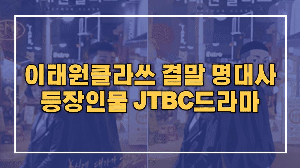 이태원클라쓰 결말 명대사 등장인물 JTBC드라마