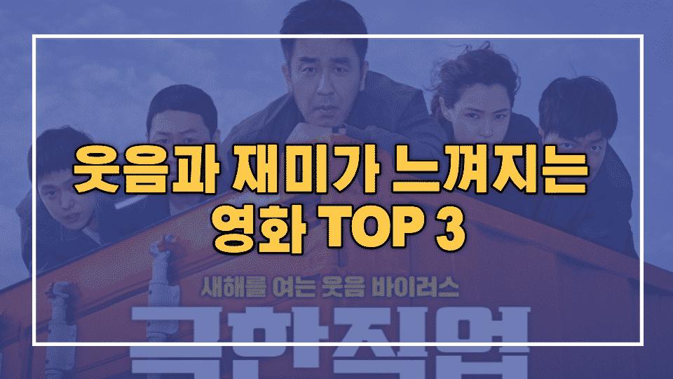 웃음과 재미가 느껴지는 영화 & 드라마 TOP 3