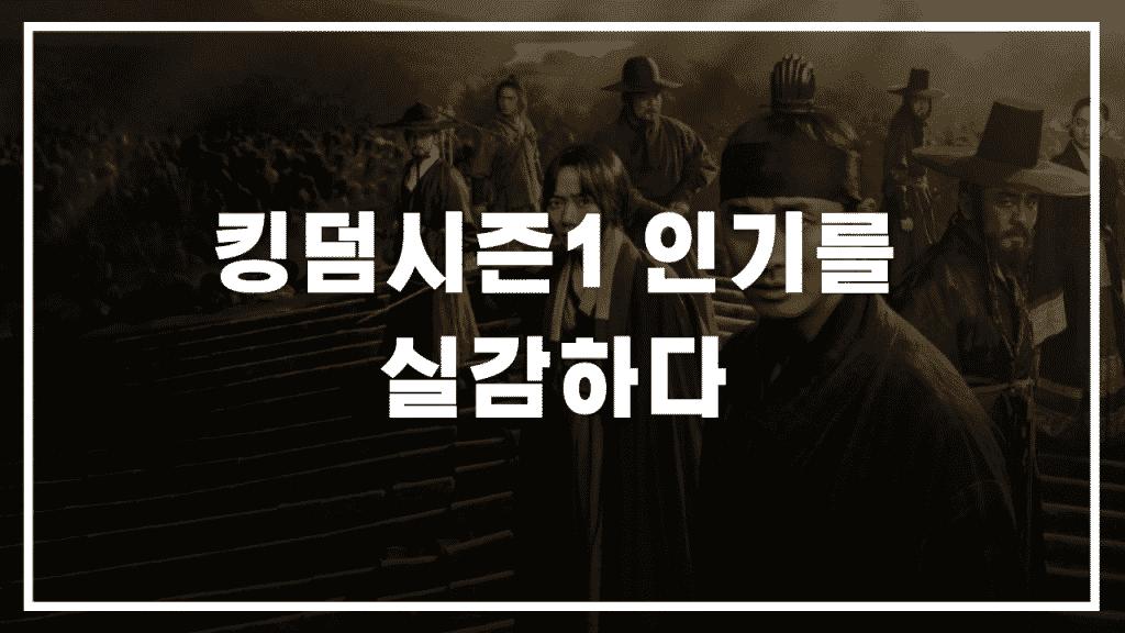 킹덤시즌1 인기를 실감하다