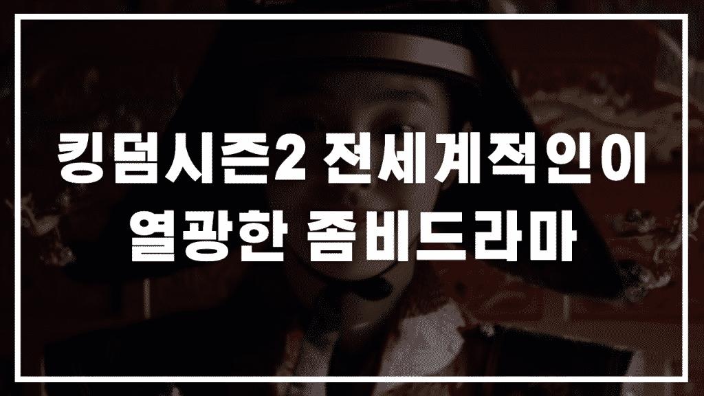 킹덤시즌2 전세계적인이 열광한 좀비드라마