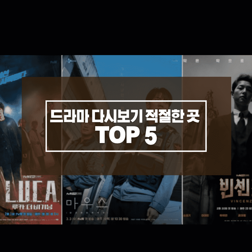 드라마 다시보기 적절한 곳 TOP5