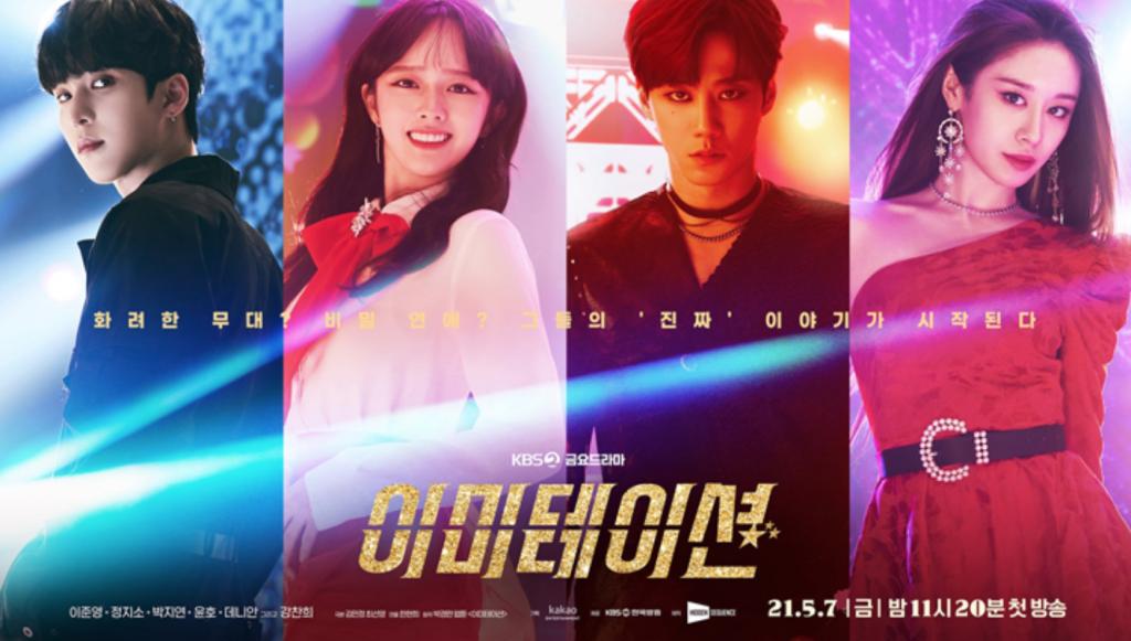 KBS 금요드라마 이미테이션, 10대 드라마