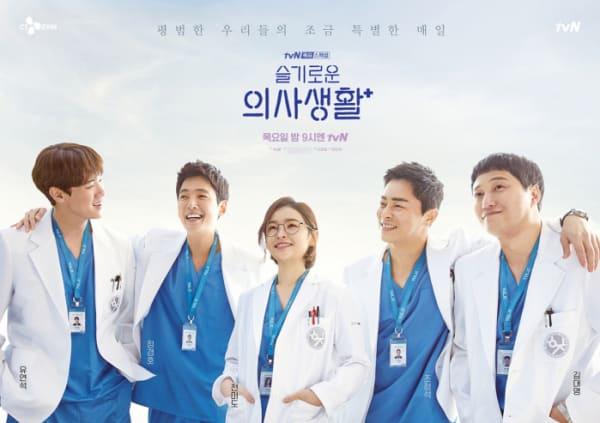 여름 드라마, 슬기로운 의사생활 시즌2 6월 17일 첫방송