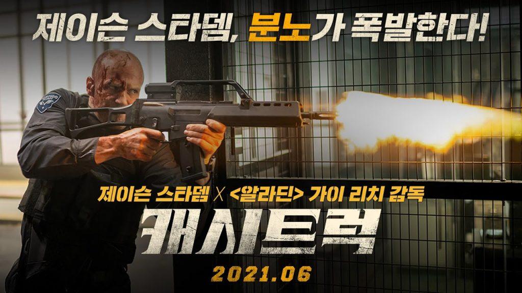 남자의 분노 영화 캐시트럭 6월 9일 개봉