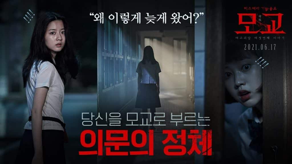 한국 공포영화 여고괴담 여섯번째 이야기 모교 소개
